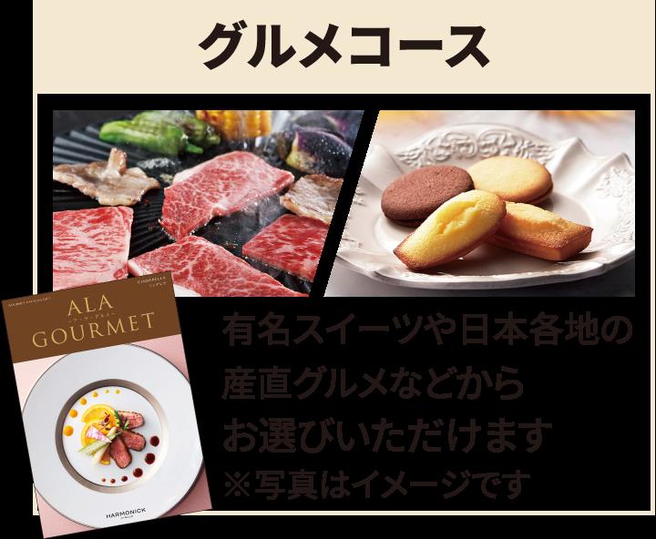 グルメコース 有名スイーツや日本各地の産直グルメなどからお選びいただけます。写真はイメージです